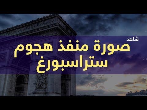 فرنسا تنشر صورة منفذ هجوم ستراسبورغ  - نشر قبل 4 ساعة