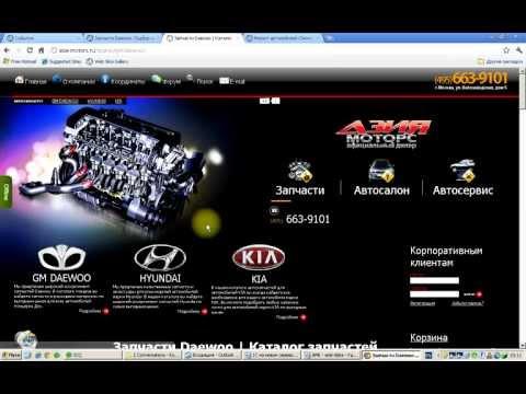 Каталог запчастей Дэу Daewoo Шевроле Chevrolet Киа Hyundai