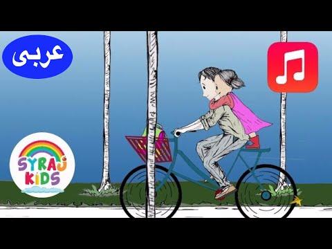 Arabic Songs for Kids  الموسيقى العربية للأطفال Official Music Video Ya Baba
