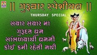 Gujarati Datt Bavani ||Om Guru Avdhoota || Dhun ||Sachin Limaye ||Foram Mehta ||Brij Joshi |Original