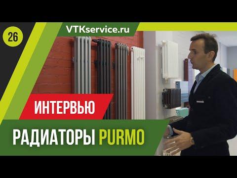 Радиаторы PURMO. Интервью.