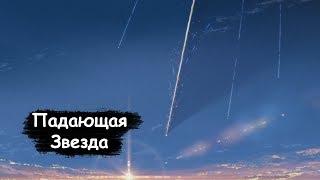 Поймать звезду (стих С. Глушко)