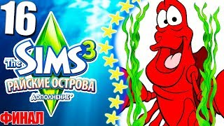 The Sims 3 Райские острова | ОТКРЫЛ ВСЕ ОСТРОВА | ФИНАЛ | #16