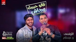 جديد 2020 | قالو حبيبك مجاش | احمد التونسي وعبسلام | لعشاق الروقان