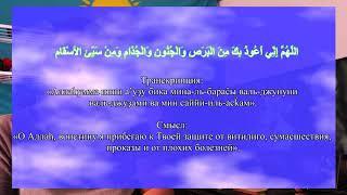 Дуа (молитва) от болезней (в том числе от коронавируса)