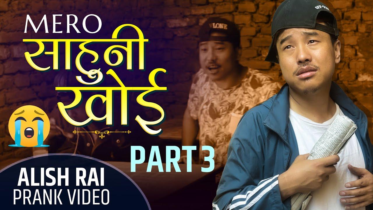 nepali prank - साहुनी खोई ||saahuni khoi ?/part - 3 || alish rai new prank 2021|| funny comedy prank
