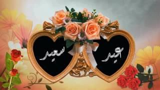 عيدك مبارك حبيبي Youtube
