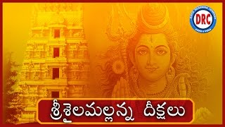 Srisailam Mallanna Dheekshalu || Lord Shiva Devotional Song || Telangana Folks