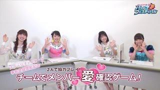 向井地美音がMCで登場!『チームでメンバー愛確認ゲーム!』AKB48ステージファイター2 バトルフェスティバル / AKB48[公式]
