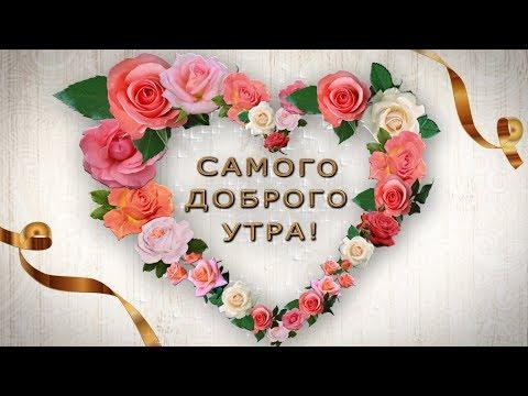 💖 Самого доброго утра!💖Хорошего настроения!