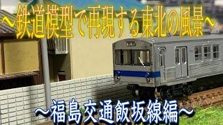 〜鉄道模型で再現する東北の風景〜福島交通・飯坂線編