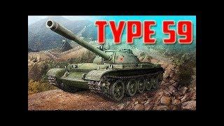 Pokaż co potrafisz !!! #1226 Type 59 cały czas SUPER ?