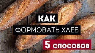Красивый хлеб: как придать форму. 5 способов. Очень легко!🍴Жизнь - Вкусная!