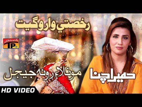 Aedo Na Monlaye Ro Ri Jejal - Humera Chana - Hits Sindhi Song - Full HD