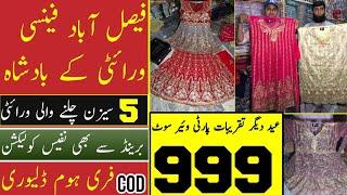 Ladies fancy dresses in Rs 999   Faisalabad Clothe Super Wholesale Market Review  