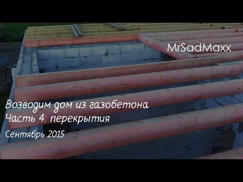 видео: Возводим дом из газобетона. Часть 4: перекрытия