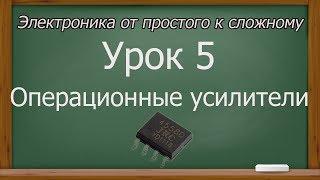 Электроника от простого к сложному. Урок 5. Операционные усилители. (PCBWay)