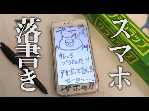 iphoneにある方法で落書きしまくってやった!!