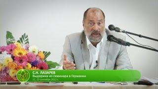 С.Н. Лазарев | Неуважение к закону