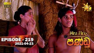 Maha Viru Pandu | Episode 219 | 2021-04-23 Thumbnail