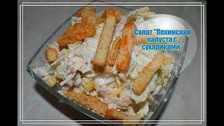 """Салат """"Пекинская капуста с сухариками"""""""