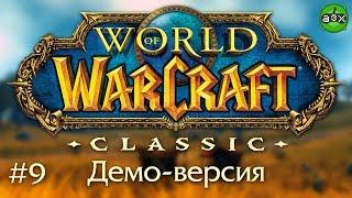 Демо-версия WoW Classic. Часть #9: Рога, квесты и немного друида