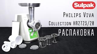 Мясорубка Philips Viva Collection HR2723/20 розпакування (www.sulpak.kz)