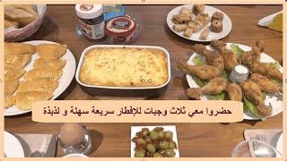 ???? شهيوات رمضان ???? حضروا معي ثلاث وجبات للإفطار سريعة سهلة و لذيذة
