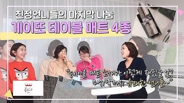🎁고급진 식탁을 위한 게이또 테이블매트 4종 친정언니들의 업싸이클링 나눔마켓  👑정리왕 썬더이대표