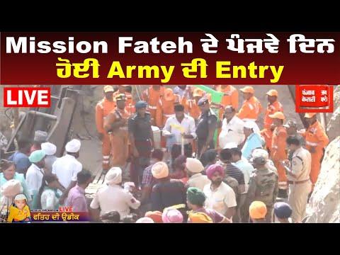 Fatehveer ਦੇ Rescue operation `ਚ ਪਹੁੰਚੀ Army