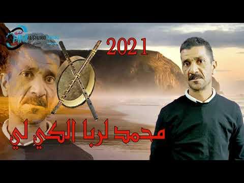 Mohamed Arba El Gili 2021 RAJLA  S3IBA
