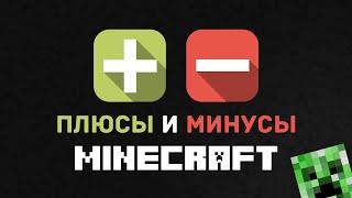 Плюсы и Минусы MINECRAFT