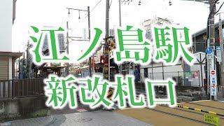 江ノ電・江ノ島駅の新改札口供用開始(Enoden Line)