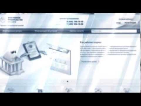 Как зарегистрироваться и зайти на Единый портал государственных и муниципальных услуг (функций)