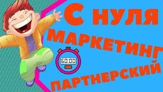 Партнерский маркетинг, партнерская программа продажи, партнерская ссылка