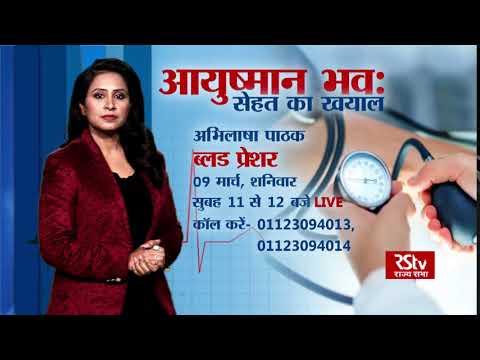Teaser - 01: Ayushman Bhava: Blood pressure   रक्तचाप   Sat - 11am