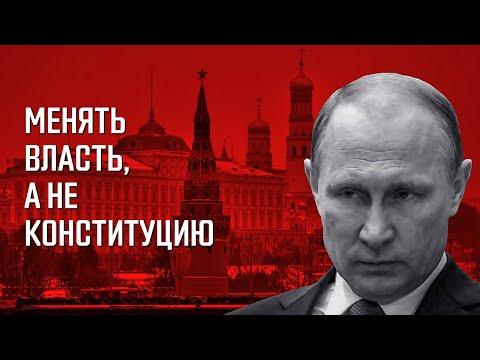Видео: Кто готов выйти против Путина?