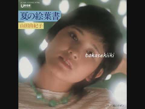 山田由紀子 風のリボン