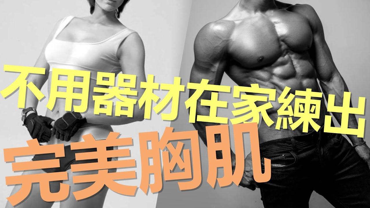 【極塑教室】3招居家健身讓你成為性感的指標 基礎胸肌徒手訓練 Xuan的運動教室 運動示範教學 簡易辦公室訓練 superfit ptt superfit費用 營養師 瘦身 健身房 - YouTube