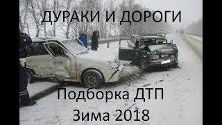 ДУРАКИ и ДОРОГИ Зима 2018 Подборка ДТП снятых на видеорегистратор/ Winter Car Crash Compilation