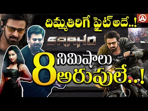 Sahoo Expectations Going Higher Day by Day l Prabhas l Shraddha Kapoor l Namaste Telugu