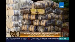 فيديو.. وكيل «زراعة النواب» يعلن سعر شراء الأرز بعد الاتفاق مع «التموين»