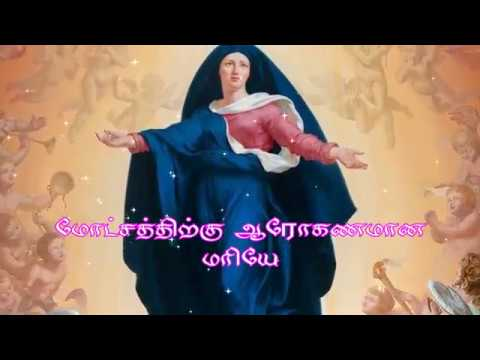 Mothchathircku Aroganamana Mariyeh, Assumption Of Mary, Tamil christian Catholic songs marian song.