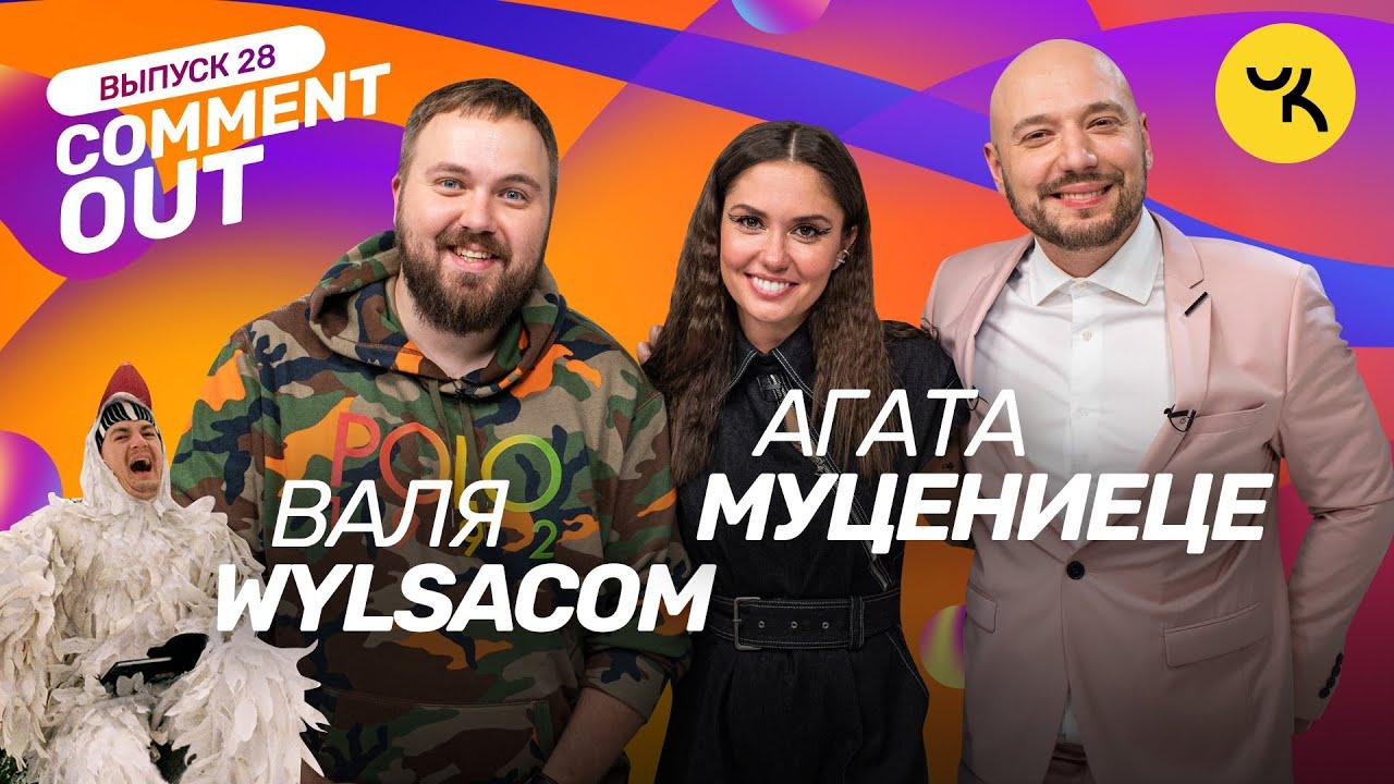 COMMENT OUT 28 выпуск Wylsacom x Агата Муцениеце