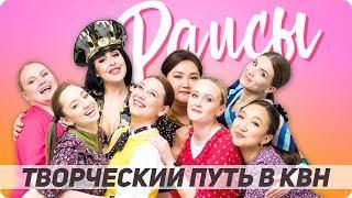 """Творческий путь команды КВН """"Раисы"""" / Все игры Высшей лиге"""