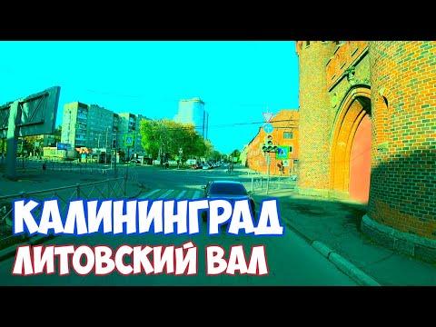 Калининград. Литовский вал: Закхаймские ворота, Королевские ворота