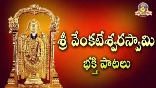 Sri Venkateshwara Swamy Bhakthi Patalu  ||  Sri Venkateswara Devotional Songs