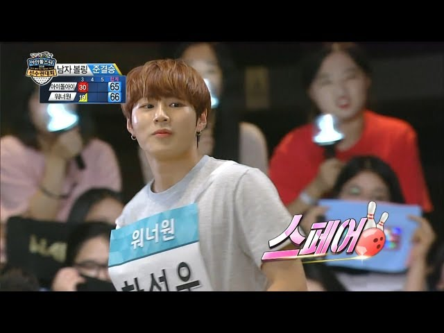 【TVPP】Ha Sungwoon(WannaOne) - Doing Two Handed Bowling?, 하성운(워너원) - 두손 볼링 시전! @ISAG