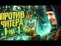 Gambar cover СИЛЬНЕЙШИЙ ЧИТЕР с РМ WARFACE  1 на 1