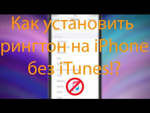 Самый простой способ как поставить рингтон на айфон на iOS 10!